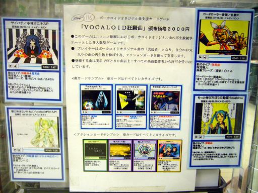 vocaloid_k0102.jpg